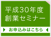 平成30年度創業セミナー