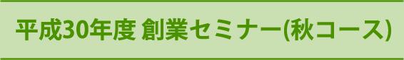 平成30年度 創業セミナー(秋コース)