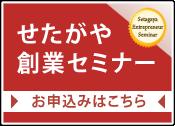 創業セミナー